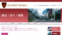 株式会社アクロリンクパートナーズ ホームページ