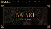BABEL ホームページ