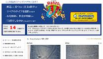 ジーンズリペアHanzo- ホームページ
