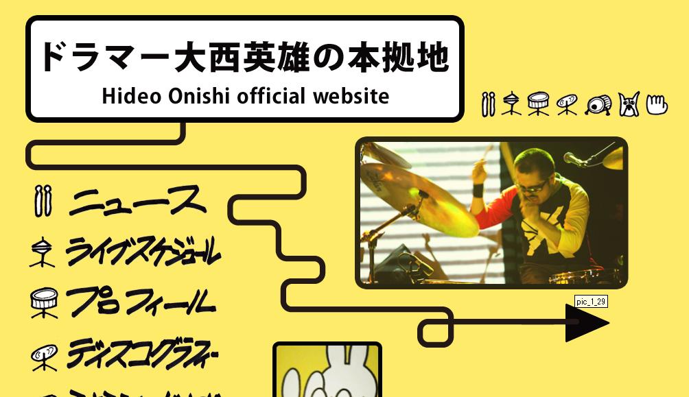 ドラマー大西英雄の本拠地 ホームページ