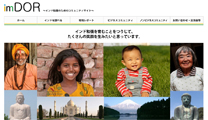imDOR ホームページ