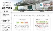 株式会社カネコ ホームページ