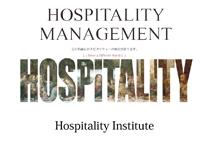 hospitality・institute ホスピタリティ・マネージメントのサイト