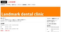 ランドマーク歯科クリニック ホームページ