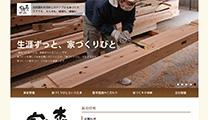 盟章建設株式会社 ホームページ