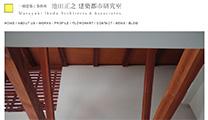 一級建築士事務所 池田正之 建築都市研究室 ホームページ