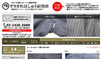 すりきれほしゅう研究所 ホームページ