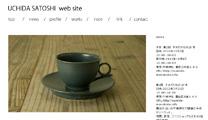 内田 智士の器 ホームページ